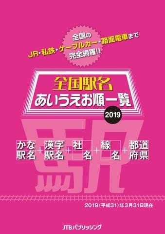 全国駅名あいうえお順一覧2019