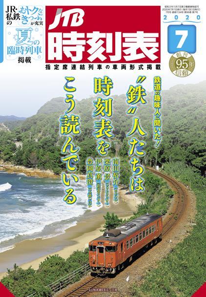 JTB時刻表2020年7月号