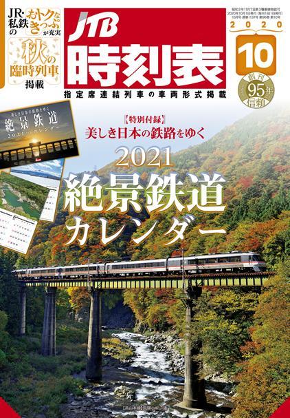 JTB時刻表2020年10月号