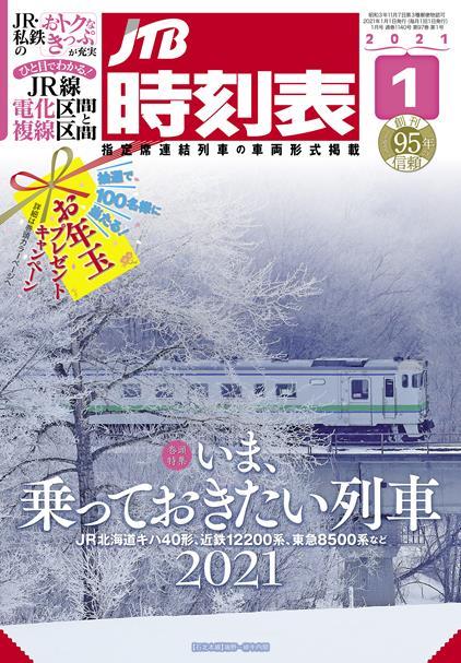 JTB時刻表2021年 1月号