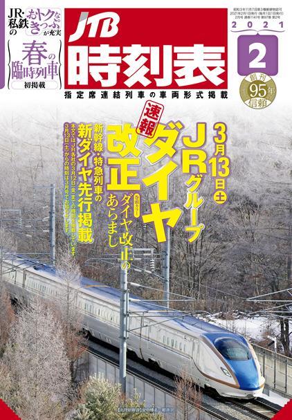 JTB時刻表2021年 2月号
