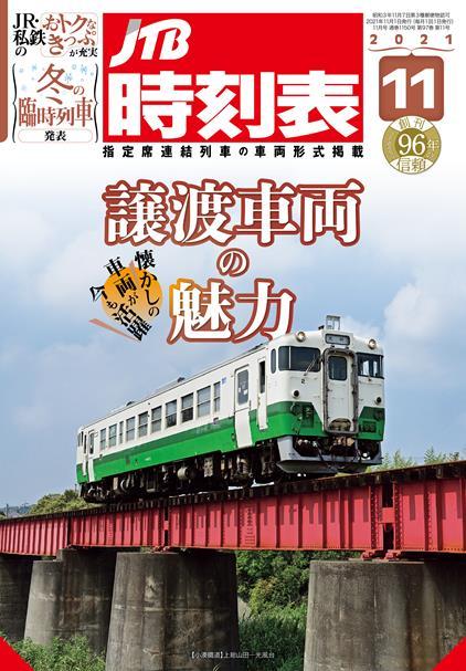 JTB時刻表2021年 11月号