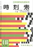 時刻表復刻版 1958年11月号