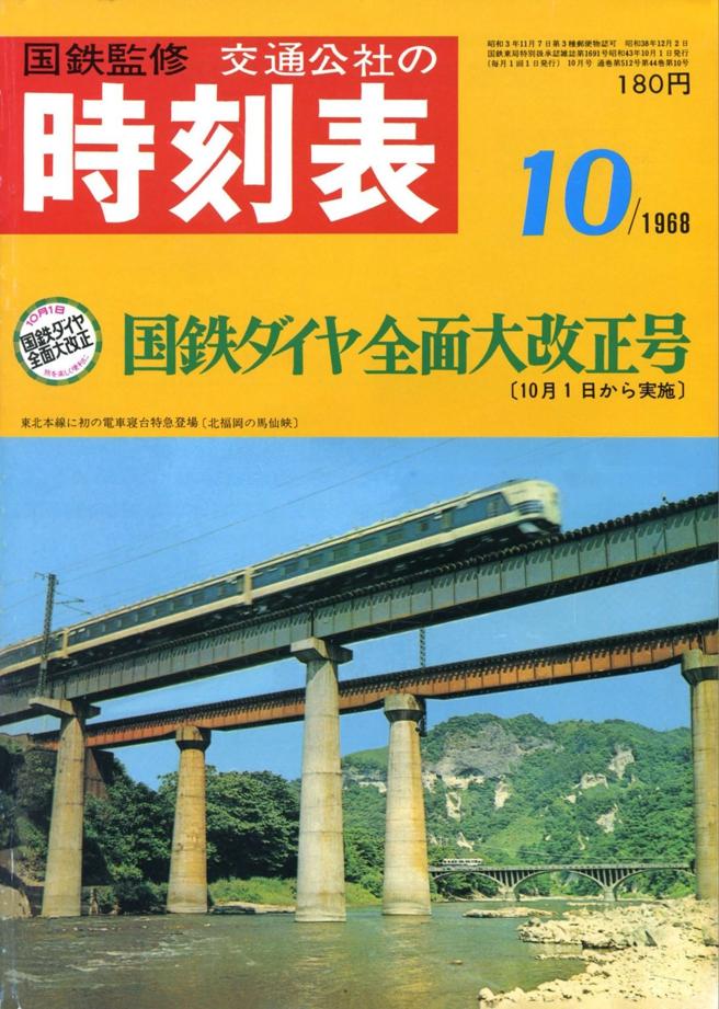 時刻表復刻版 1968年10月号   JTBパブリッシングの出版案内