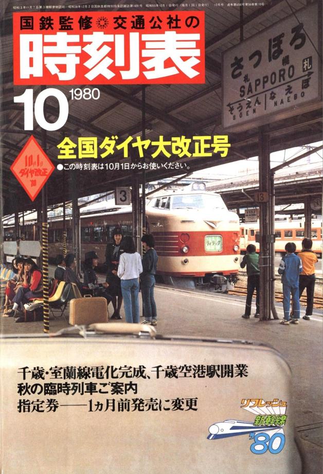 時刻表復刻版 1980年10月号   JTBパブリッシングの出版案内