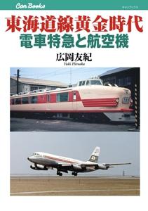 東海道線黄金時代 電車特急と航空機