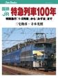 国鉄・JR 特急列車100年