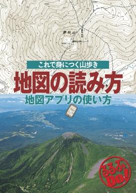 地図の読み方 地図アプリの使い方
