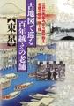 古地図で巡る百年越えの老舗 東京