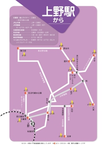 上野駅から出発【駅からウォーキング 関東】#003