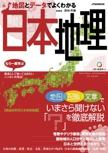 地図とデータでよくわかる日本地理