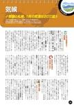 日本の地理的特徴-自然【地図とデータでよくわかる日本地理】#001