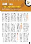 日本の地理的特徴-産業【地図とデータでよくわかる日本地理】#002