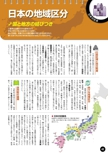日本の地理的特徴-社会【地図とデータでよくわかる日本地理】#003