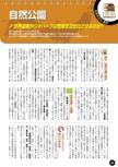 日本の地理的特徴-文化・歴史【地図とデータでよくわかる日本地理】#004