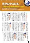 日本の地理的特徴-世界とのつながり【地図とデータでよくわかる日本地理】#005