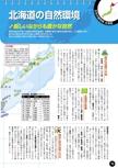 日本の諸地域-北海道【地図とデータでよくわかる日本地理】#006
