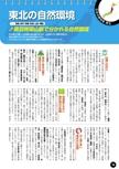日本の諸地域-東北【地図とデータでよくわかる日本地理】#007