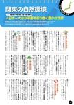 日本の諸地域-関東【地図とデータでよくわかる日本地理】#008