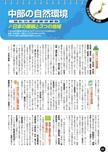 日本の諸地域-中部【地図とデータでよくわかる日本地理】#009
