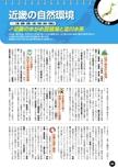 日本の諸地域-関西【地図とデータでよくわかる日本地理】#010