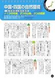 日本の諸地域-中国・四国【地図とデータでよくわかる日本地理】#011