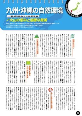 日本の諸地域-九州・沖縄【地図とデータでよくわかる日本地理】#012