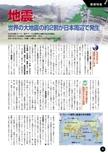 日本を取り巻く地理的諸問題【地図とデータでよくわかる日本地理】#013