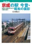 京成の駅 今昔・昭和の面影