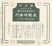 時刻表復刻版 1925年4月号