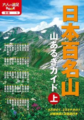 日本百名山 山あるきガイド上