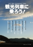 観光列車に乗ろう!【日本全国 話題の観光列車大集合】#001