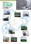 全国観光列車カタログ 北海道【日本全国 話題の観光列車大集合】#002