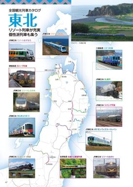 全国観光列車カタログ 東北【日本全国 話題の観光列車大集合】#003