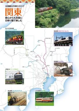 全国観光列車カタログ 関東・中部【日本全国 話題の観光列車大集合】#004