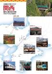 全国観光列車カタログ 関西【日本全国 話題の観光列車大集合】#005