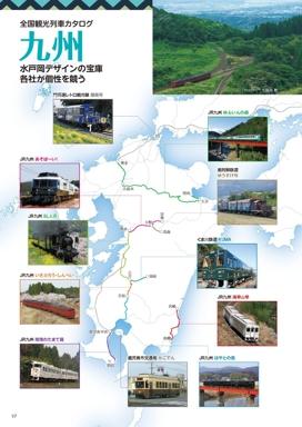 全国観光列車カタログ 九州【日本全国 話題の観光列車大集合】#007