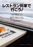 レストラン列車で行こう!【日本全国 話題の観光列車大集合】#008