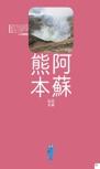 阿蘇エリアガイド【楽楽 湯布院・別府・阿蘇・黒川】#004