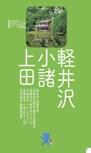 軽井沢・小諸・上田エリアガイド【楽楽 信州】#001