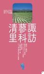 諏訪・蓼科・清里エリアガイド【楽楽 信州】#004