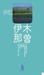 木曽・伊那エリアガイド【楽楽 信州】#005