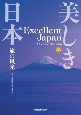 美しき日本 旅の風光
