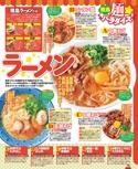 徳島麺パラダイス!&人気のみやげセレクション【るるぶ徳島 鳴門 祖谷渓】#001