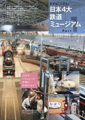 日本4大鉄道ミュージアム【見て触って乗って遊ぶ 鉄道体験ミュージアム】#001