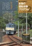 本物の運転体験プログラム【見て触って乗って遊ぶ 鉄道体験ミュージアム】#002