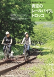 青空のレールバイク&トロッコ【見て触って乗って遊ぶ 鉄道体験ミュージアム】#003