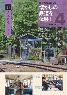 懐かしの鉄道を体験!【見て触って乗って遊ぶ 鉄道体験ミュージアム】#004