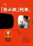 「呑み鉄」列車、出発進行!【六角精児 鉄旅の流儀】#001