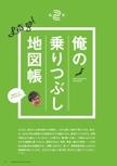 俺の乗りつぶし地図帳【六角精児 鉄旅の流儀】#002
